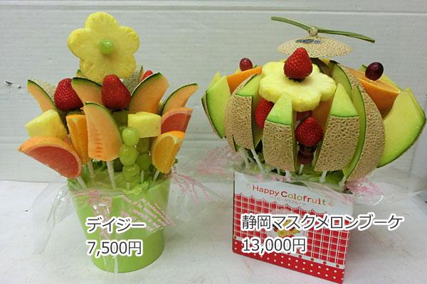 ハッピーカラフルーツ フルーツフラワー デイジー 静岡マスクメロンブーケ
