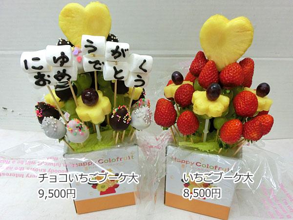 ハッピーカラフルーツ フルーツフラワー チョコいちごブーケ大 いちごブーケ大