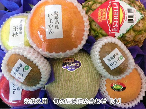 お供え用 旬の果物詰め合わせ【水】