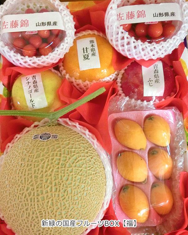 お祝い用 新緑の国産フルーツBOX【福】