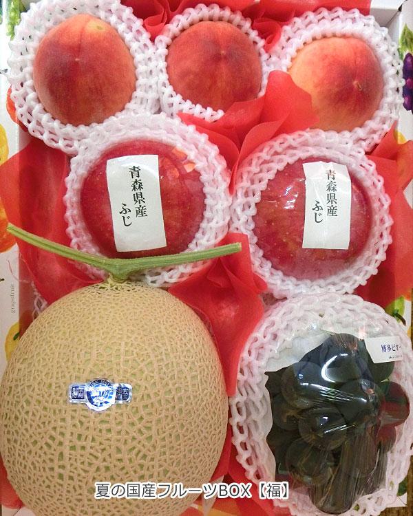 夏の国産フルーツBOX【福】