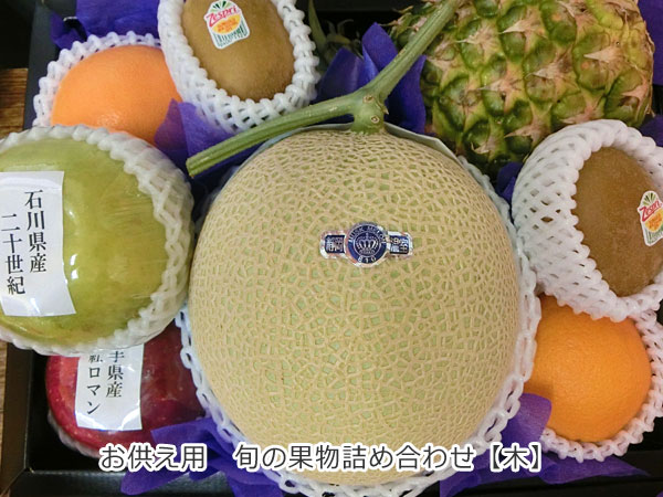 お供え用 旬の果物詰め合わせ【木】
