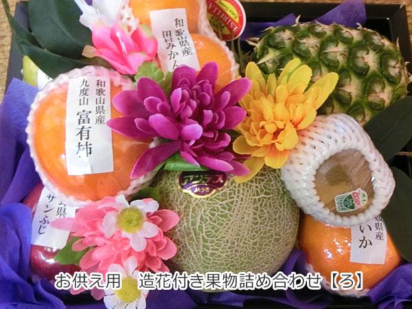 お供え用 造花付き物詰め合わせ【ろ】