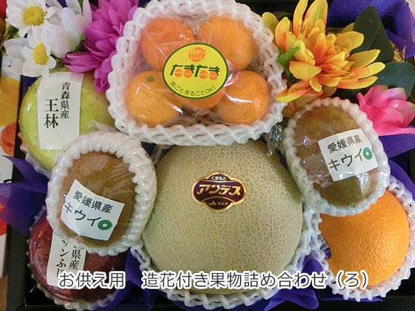お供え用 造花付き果物詰め合わせ(ろ)
