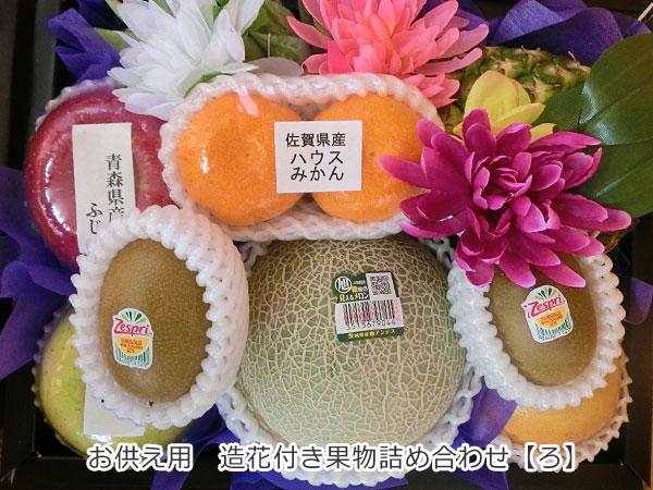 お供え用 造花付き果物詰め合わせ【ろ】