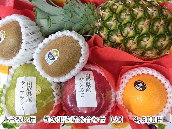 お祝い用 旬の果物詰め合わせ【火】