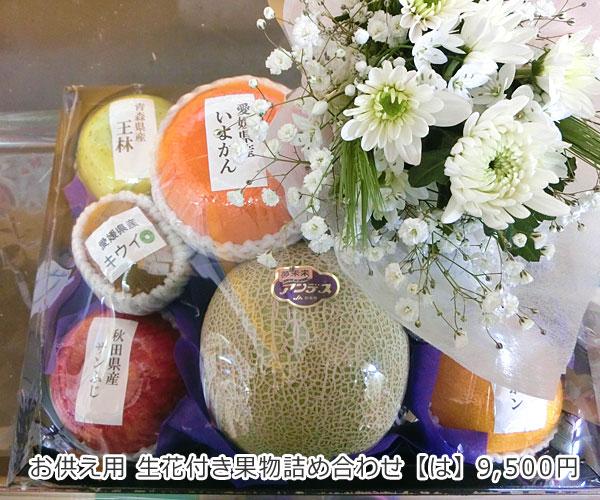 お供え用 生花付き果物詰め合わせ【は】