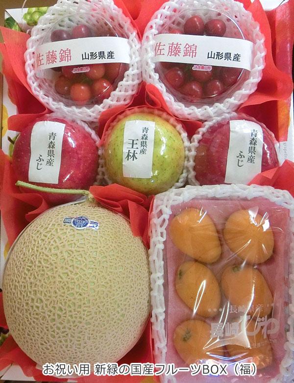 お祝い用 新緑の国産フルーツBOX(福)
