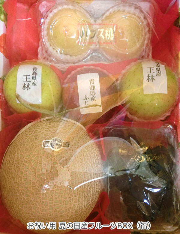 お祝い用 夏の国産フルーツBOX(福)