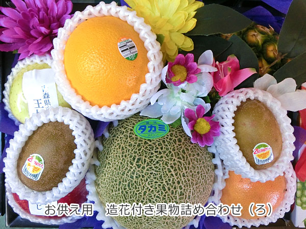 造花付き果物詰め合わせ(ろ)