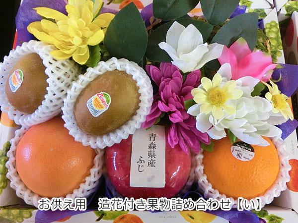 お供え用 造花付き果物詰め合わせ【い】