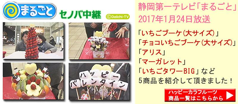 静岡第一テレビ「まるごと」セノバ中継 フルーツブーケ