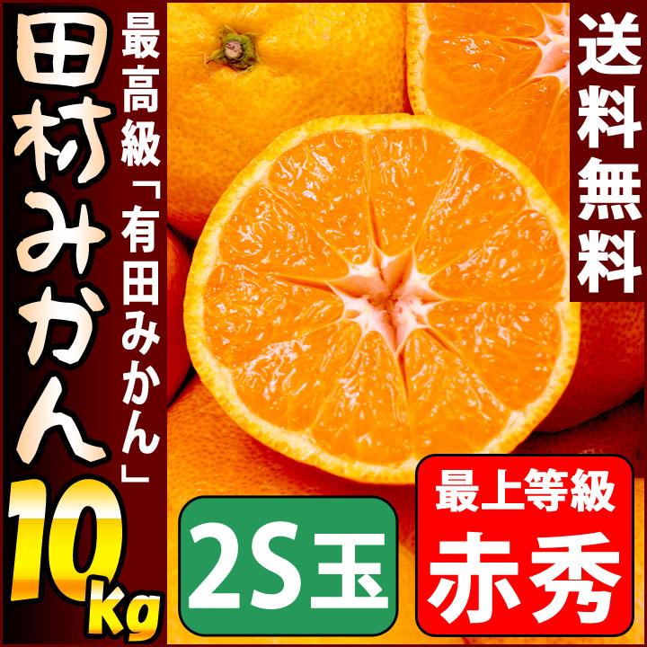 田村みかん 赤秀 10kg 2Sサイズ 約150個前後入り