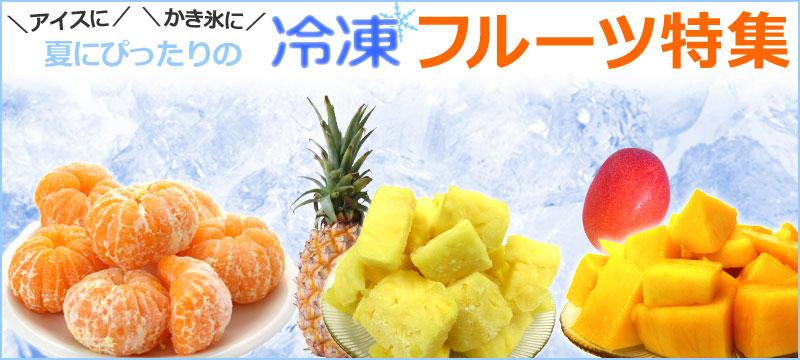 冷凍フルーツ