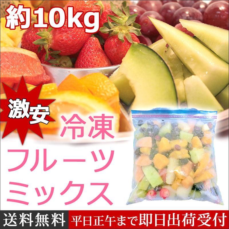 激安 冷凍フルーツミックス6kg