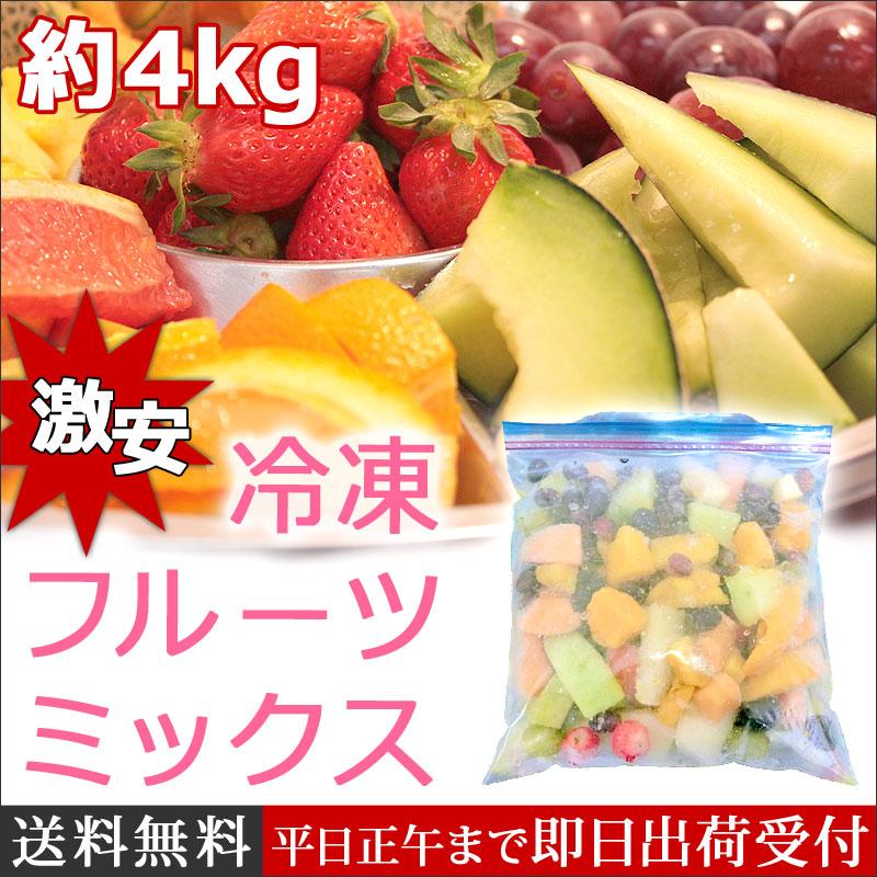 激安 冷凍フルーツミックス4kg