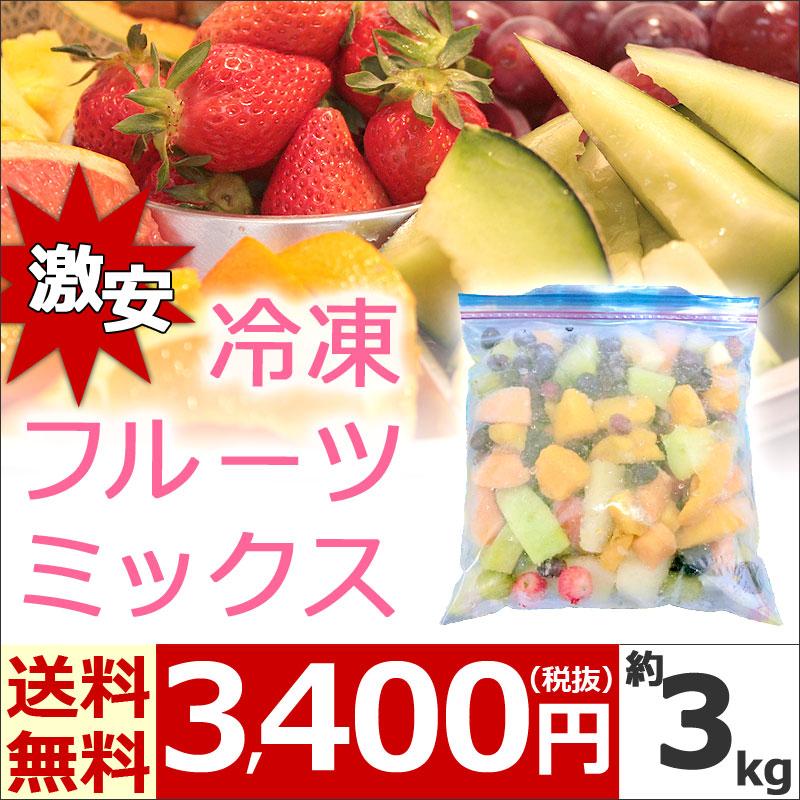 激安 冷凍フルーツミックス3kg