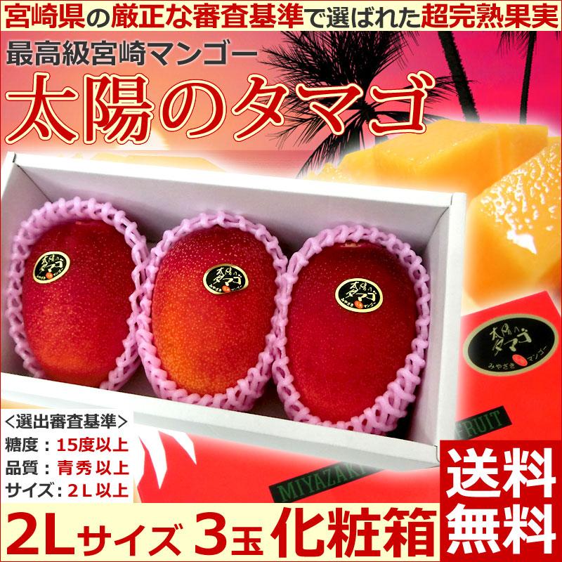 お中元フルーツギフト宮崎マンゴー太陽のタマゴ2Lサイズ3玉化粧箱 ...