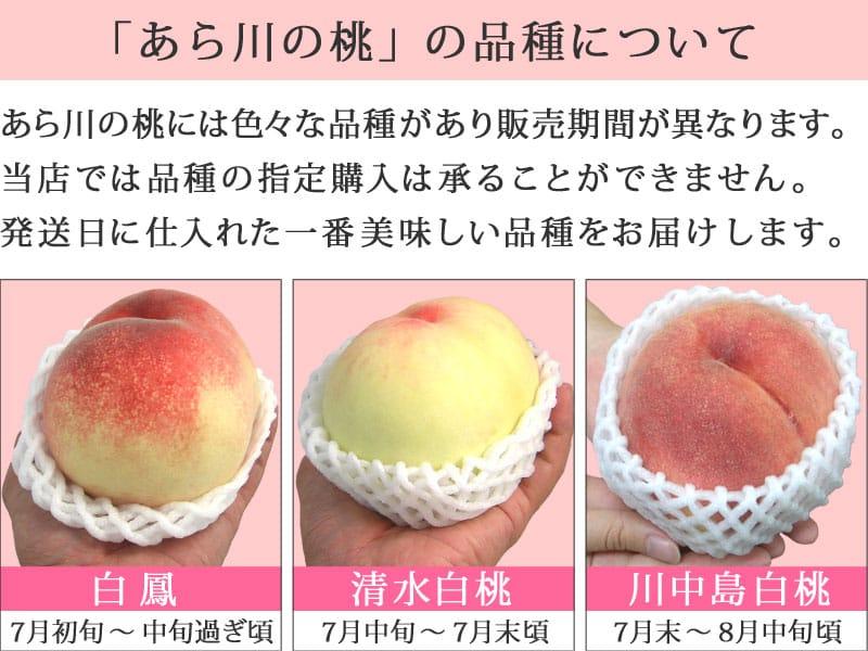 あら川の桃の品種、白鳳、清水白桃、川中島白桃など