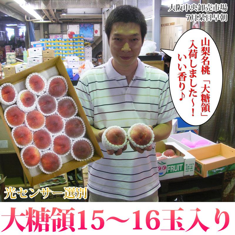 大糖領15〜16玉化粧箱 市場にて