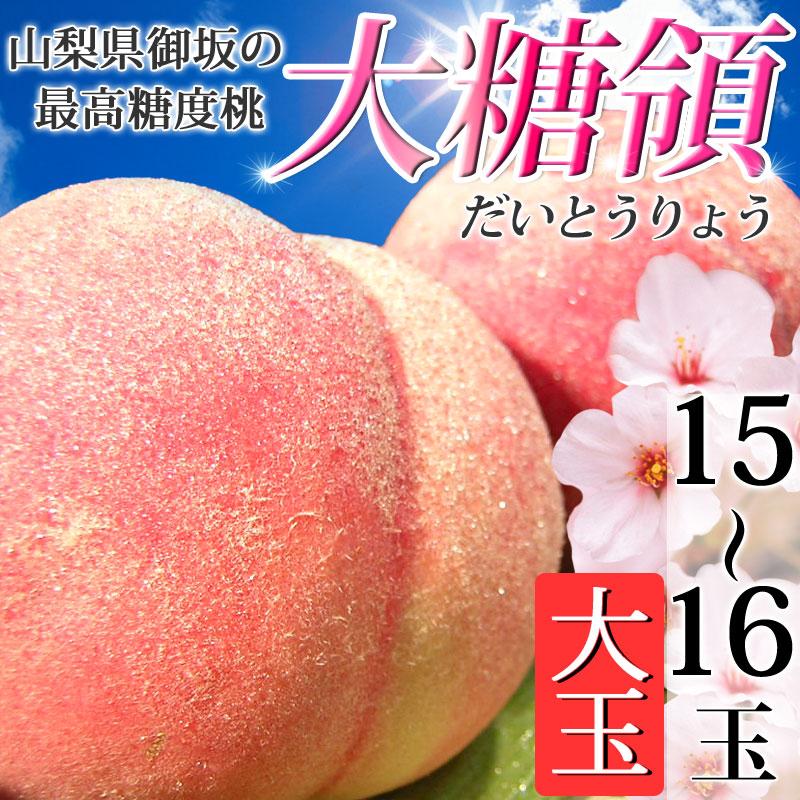 大糖領15〜16玉化粧箱