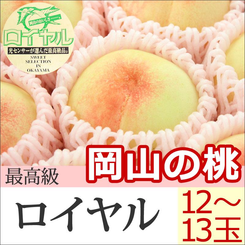 岡山の桃ロイヤル化粧箱