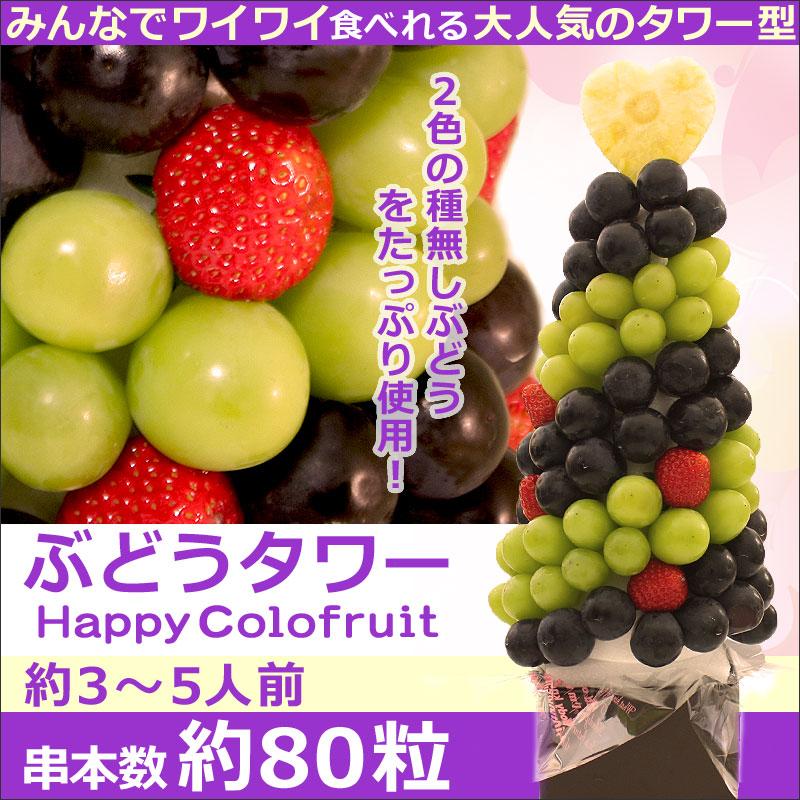 種なしブドウのサプライズギフト