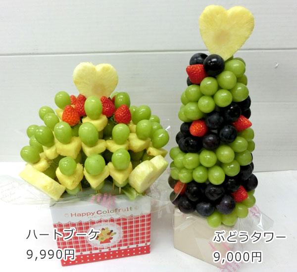 ハッピーカラフルーツ フルーツフラワー フルーツブーケ ハートブーケ ぶどうタワー