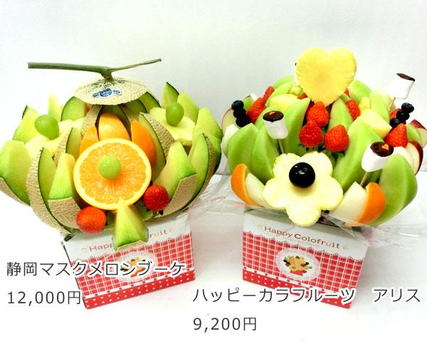 ハッピーカラフルーツ フルーツフラワー フルーツブーケ 静岡マスクメロンブーケ アリス
