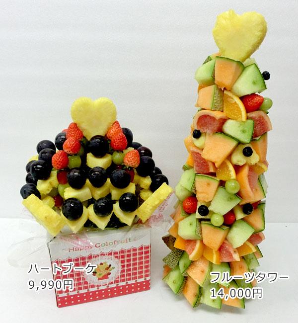 ハッピーカラフルーツ フルーツフラワー フルーツブーケ ハートブーケ フルーツタワー