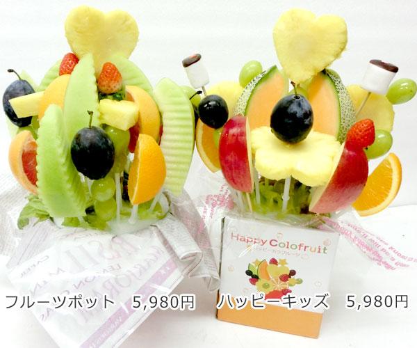 ハッピーカラフルーツ フルーツフラワー フルーツブーケ ハッピーキッズ フルーツポット