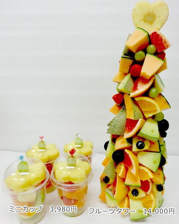 ハッピーカラフルーツ フルーツフラワー フルーツブーケ ミニカップ フルーツタワー