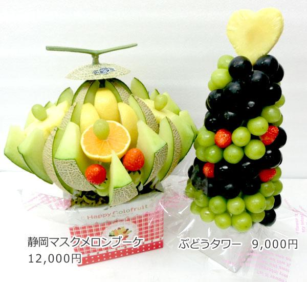 ハッピーカラフルーツ フルーツフラワー 静岡マスクメロンブーケ ぶどうタワー