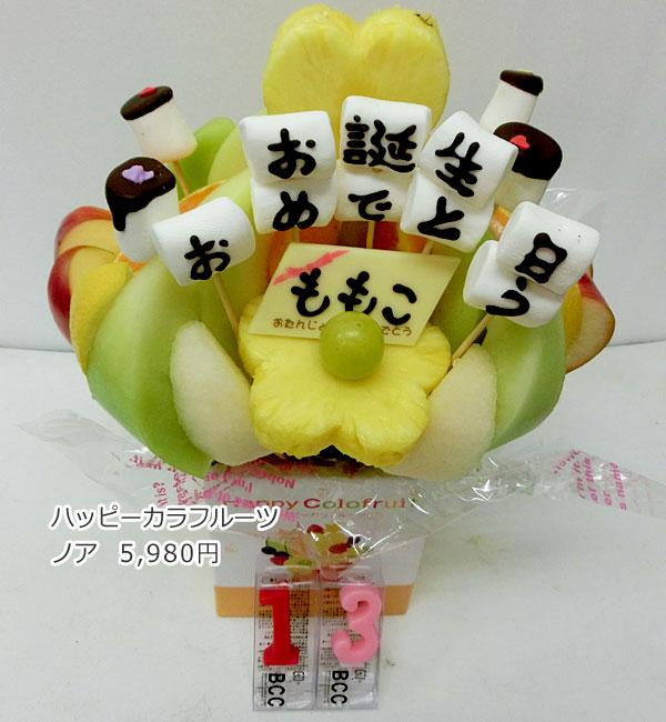 ハッピーカラフルーツ フルーツフラワー ノア マシュマロアレンジ チョコプレート キャンドル