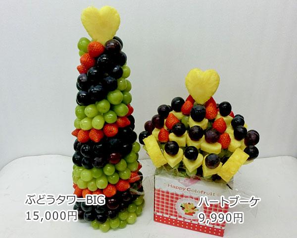 ハッピーカラフルーツ フルーツフラワー ぶどうタワーBIG ハートブーケ