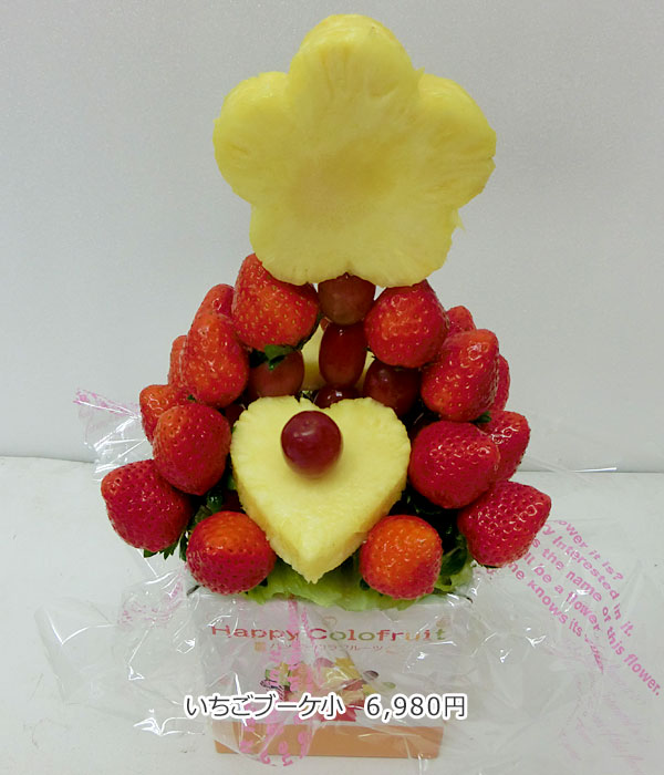 ハッピーカラフルーツ フルーツフラワー いちごブーケ小