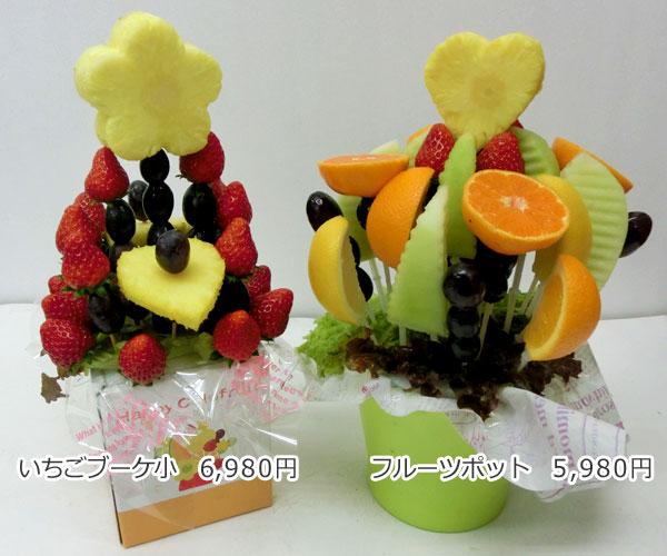 ハッピーカラフルーツ フルーツフラワー いちごブーケ小 フルーツポット