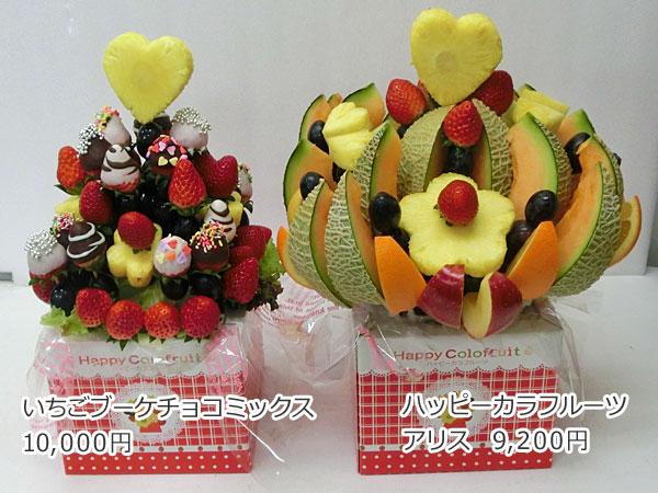 ハッピーカラフルーツ フルーツフラワー いちごブーケチョコミックス アリス