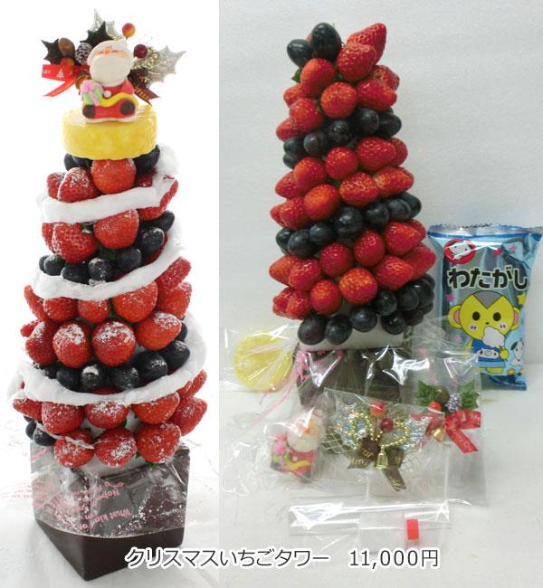 ハッピーカラフルーツ フルーツフラワー クリスマスいちごタワー小