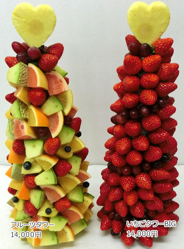 ハッピーカラフルーツ フルーツフラワー フルーツタワー いちごタワーBIG