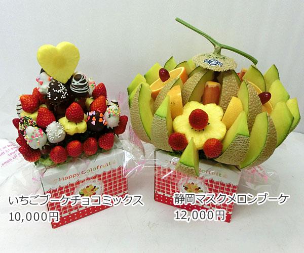 ハッピーカラフルーツ フルーツフラワー いちごブーケチョコミックス 静岡マスクメロンブーケ