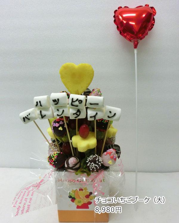 ハッピーカラフルーツ フルーツフラワー チョコいちごブーケ大