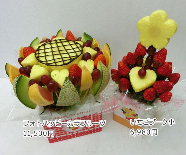 ハッピーカラフルーツ フルーツフラワー フォトハッピーカラフルーツ いちごブーケ小