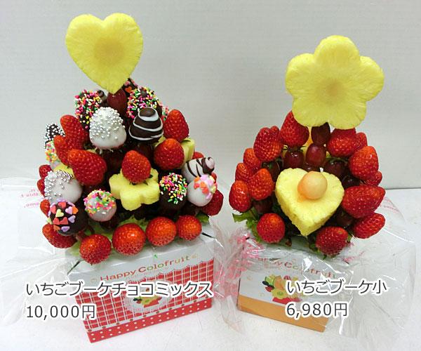 ハッピーカラフルーツ フルーツフラワー いちごブーケチョコミックス いちごブーケ小