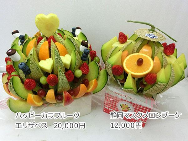 ハッピーカラフルーツ フルーツフラワー エリザベス 静岡マスクメロンブーケ