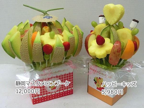 ハッピーカラフルーツ フルーツフラワー 静岡マスクメロンブーケ ハッピーキッズ