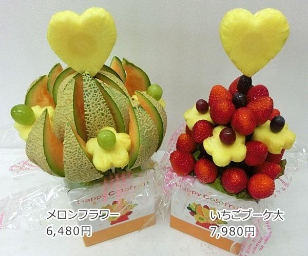 ハッピーカラフルーツ フルーツフラワー メロンフラワー いちごブーケ大