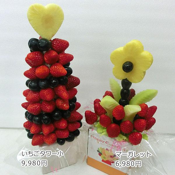 ハッピーカラフルーツ フルーツフラワー いちごタワー小 マーガレット