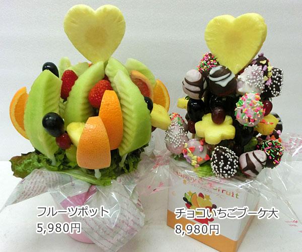 ハッピーカラフルーツ フルーツフラワー フルーツポット チョコいちごブーケ大