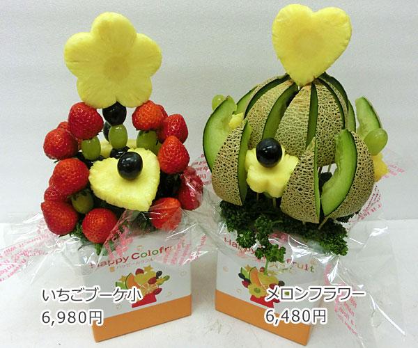 ハッピーカラフルーツ フルーツフラワー いちごブーケ小 メロンフラワー